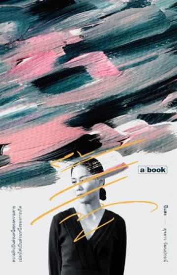 ปีแสง / ดุจดาว วัฒนปกรณ์ / a book