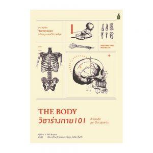 The Body วิชาร่างกาย 101 A guide for Occupants / Bill Bryson เขียน / Cactus