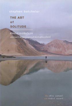 ศิลปะการปลีกวิเวก The art of solitude / Stephen Batchelor / สวนเงินมีมา