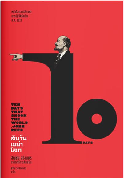 สิบวันเขย่าโลก : Ten Days That Shook the World (ปกอ่อน) / John Reed / สุทิน วรรณบวร / แสงดาว