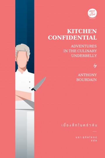 เบื้องลึกในครัวลับ / Kitchen Confidential : Adventures in the Culinary Underbelly / Anthony Bourdain / นรา สุภัคโรจน์ แปล / Merry-Go-Round Publishing