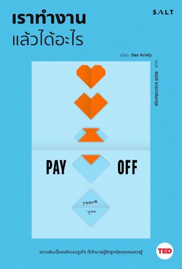 เราทำงานแล้วได้อะไร / Pay Off / Dan Ariely / สฤณี อาชวานันทกุล แปล / Salt Publishing
