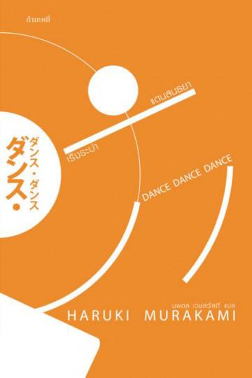 เริงระบำแดนสนธยา /Dance Dance Dance / Haruki Murakami / นพดล เวชสวัสดิ์ แปล / สำนักพิมพ์กำมะหยี่