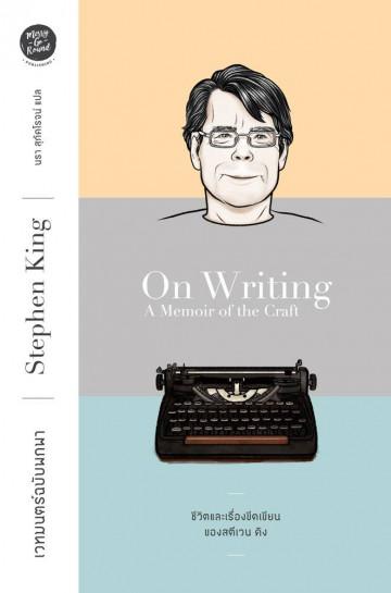 เวทมนตร์ฉบับพกพา : ชีวิตและเรื่องขีดเขียนของสตีเวน คิง / On Writing : A Memoir of the Craf / Stephen King / นรา สุภัคโรจน์ แปล / Merry-Go-Round Publishing