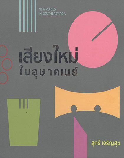 เสียงใหม่ในอุษาคเนย์ / สุกรี เจริญสุข / วิทยาลัยดุริยางคศิลป์ มหาวิทยาลัยมหิดล