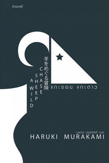 แกะรอย แกะดาว / A Wild Sheep Chase / Haruki Murakami / นพดล เวชสวัสดิ์ แปล / สำนักพิมพ์กำมะหยี่