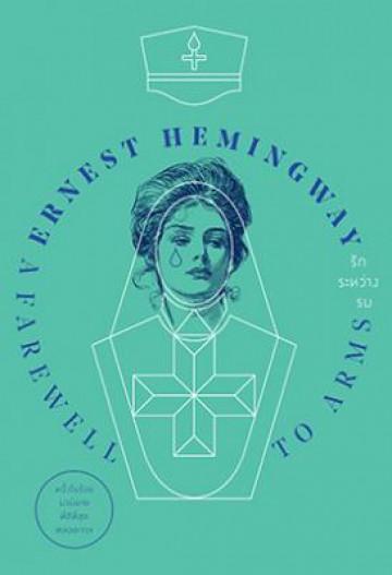 รักระหว่างรบ  A Farewell to Arms / อาษา ขอจิตต์เมตต์ : แปล / Ernest Hemingway / สำนักพิมพ์แสงดาว