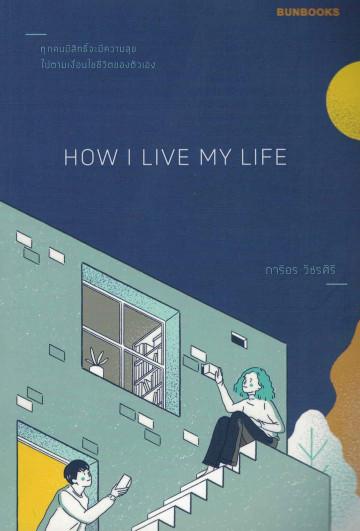 How I Live My Life / ภาริอร วัชรศิริ / Bunbooks