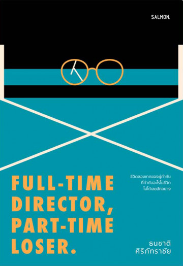 Full-Time Director, Part-Time Loser / ธนชาติ ศิริภัทราชัย / Salmon Books