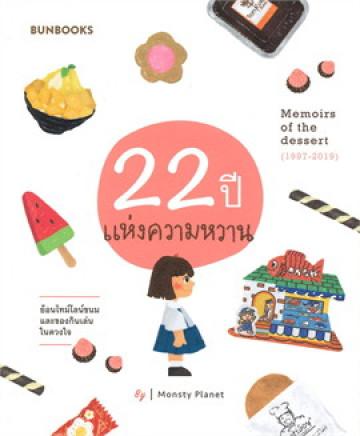 22 ปีแห่งความหวาน Memoirs of the dessert (1997-2019) / Monsty Planet / Bunbooks