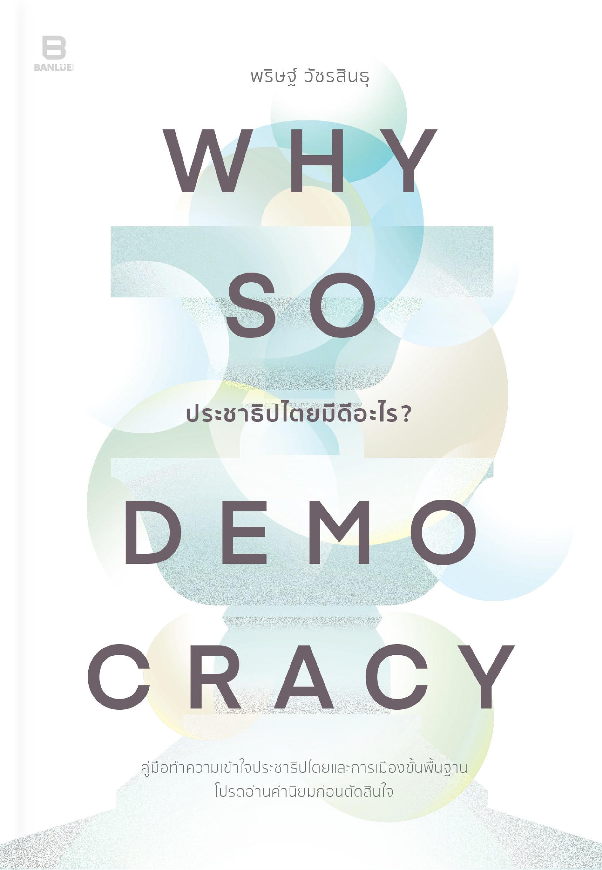 Why so democracy / พริษฐ์ วัชรสินธุ / Bunbooks