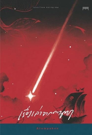 เรื่องเล่าจากดาวตก Tales from falling star / ATOM PAKON / 10 มิลลิเมตร