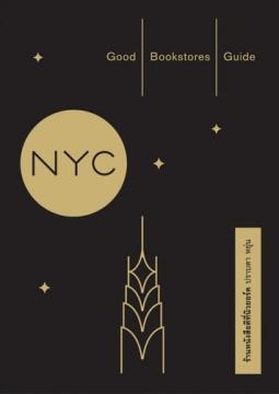 NYC ร้านหนังสือดีที่นิวยอร์ก Good book stores guide / ปราบดา หยุ่น / สำนักพิมพ์ไต้ฝุ่น