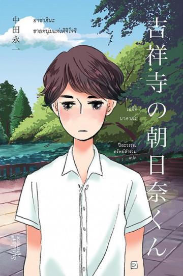 อาซาฮินะ ชายหนุ่มแห่งคิจิโจจิ 吉祥寺の朝日奈くん Kichijoji no Asahina Kun / เออิจิ นาคาตะ Eiichi Nakata / ปิยะวรรณ ทรัพย์สำรวม แปล / Sunday Afternoon