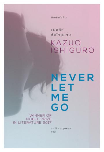 แผลลึกหัวใจสลาย  Never Let Me Go (พิมพ์ครั้งที่ 2)  / Kazuo Ishiguro / นารีรัตน์ ชุนหชา แปล / Earnest Publishing