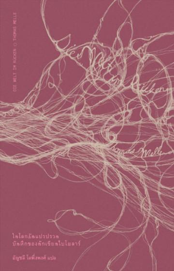 ในโลกอันแปรปรวน: บันทึกของนักเขียนไบโพลาร์ Die Welt Im Rücken / Thomas Melle / อัญชลี โตพึ่งพงศ์ แปล / Library House