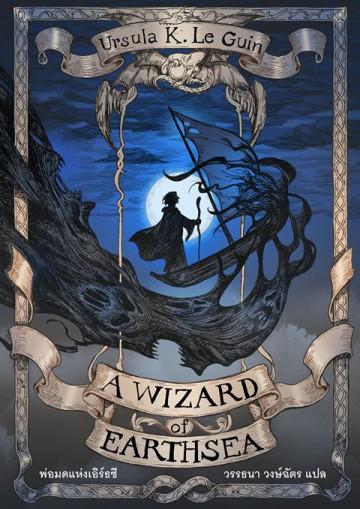 พ่อมดแห่งเอิร์ธซี A Wizard of Earthsea / Ursula K.Le Guin / วรรธนา วงษ์ฉัตร แปล / Words Wonder Publishing