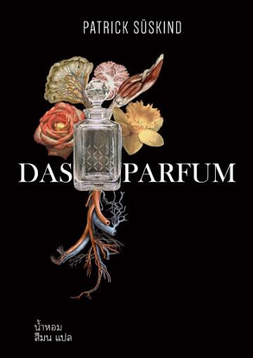 น้ำหอม Das Parfum (ปกอ่อน) / Patrick Süskind / สีมน แปล / Words Wonder Publishing