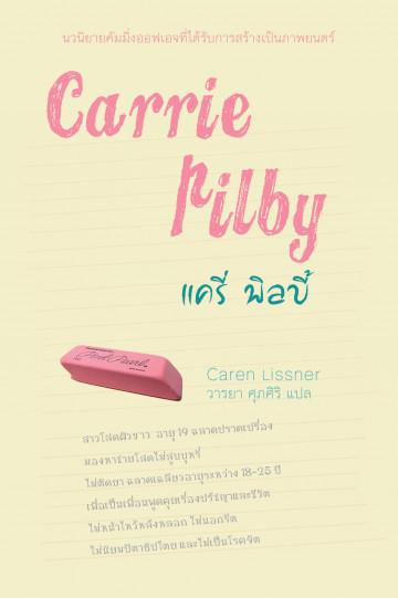 Carrie Pilby แครี่ พิลบี้ / Caren Lissner / วารยา ศุภศิริ แปล / Legend Books