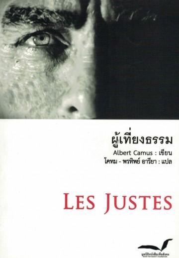 ผู้เที่ยงธรรม LES JUSTES / Albert Camus / โคทม-พรทิพย์ อารียา แปล / มูลนิธิหนังสือเพื่อสังคม