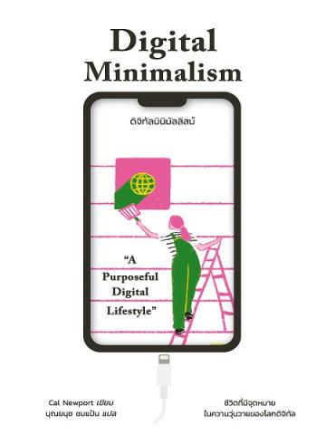 ดิจิทัลมินิมัลลิสม์ Digital Minimalism / Cal Newport / ผู้แปล: บุณยนุช ชมแป้น / broccoli