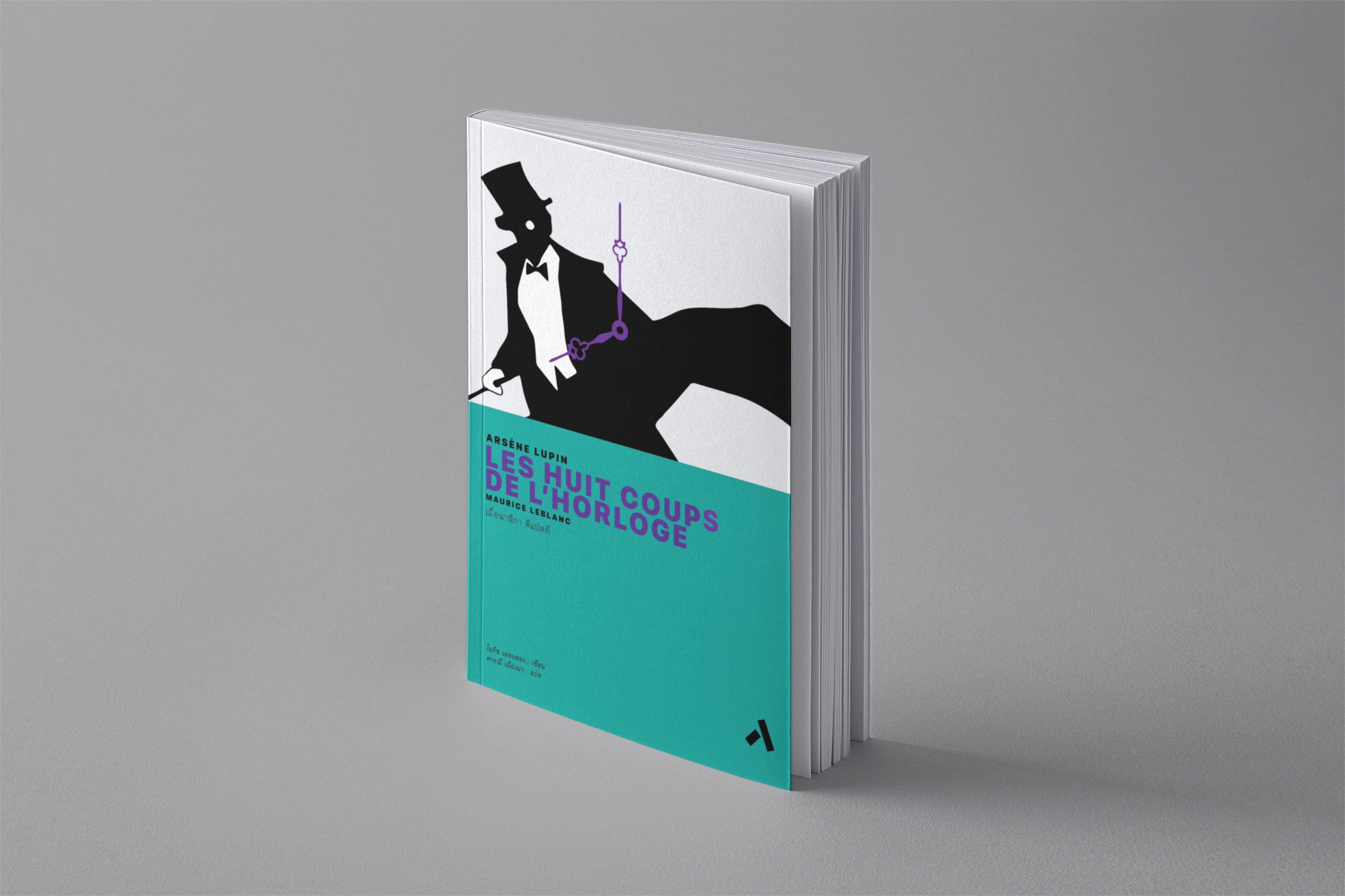 เมื่อนาฬิกาตีแปดที - อาร์แซน ลูแปง / โมริซ เลอบลอง (Maurice Leblanc) / ดารณี เมืองมา แปล / ทับหนังสือ