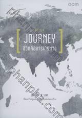 LIFE IS A JOURNEY ชีวิตคือการเดินทาง / OOM Lifestyle Book No.020: TRAVEL / สำนักพิมพ์ Baanoom