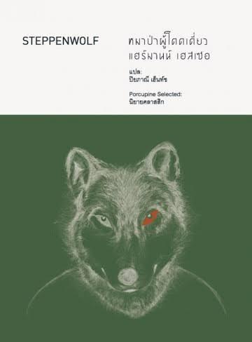 STEPPENWOLF หมาป่าผู้โดดเดี่ยว / Hermann Hesse / ปิยภาณี เฮ็นท์ซ แปล