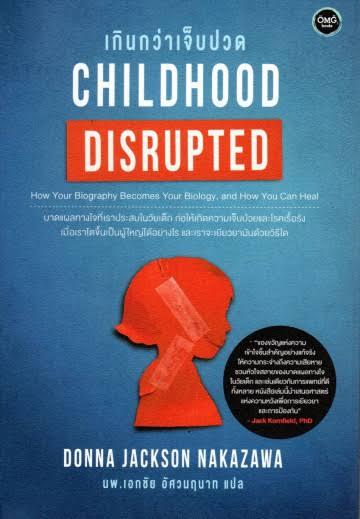 เกินกว่าเจ็บปวด Childhood DISRUPTED / Donna Jackson Nakazawa / นพ.เอกชัย อัศวนฤนาท แปล / OMG BOOKS