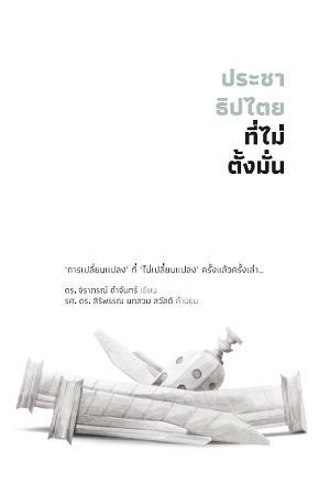 ประชาธิปไตยที่ไม่ตั้งมั่น ดร.จิราภรณ์ ดำจันทร์ เขียน ประวัติศาสตร์การเมืองไทย