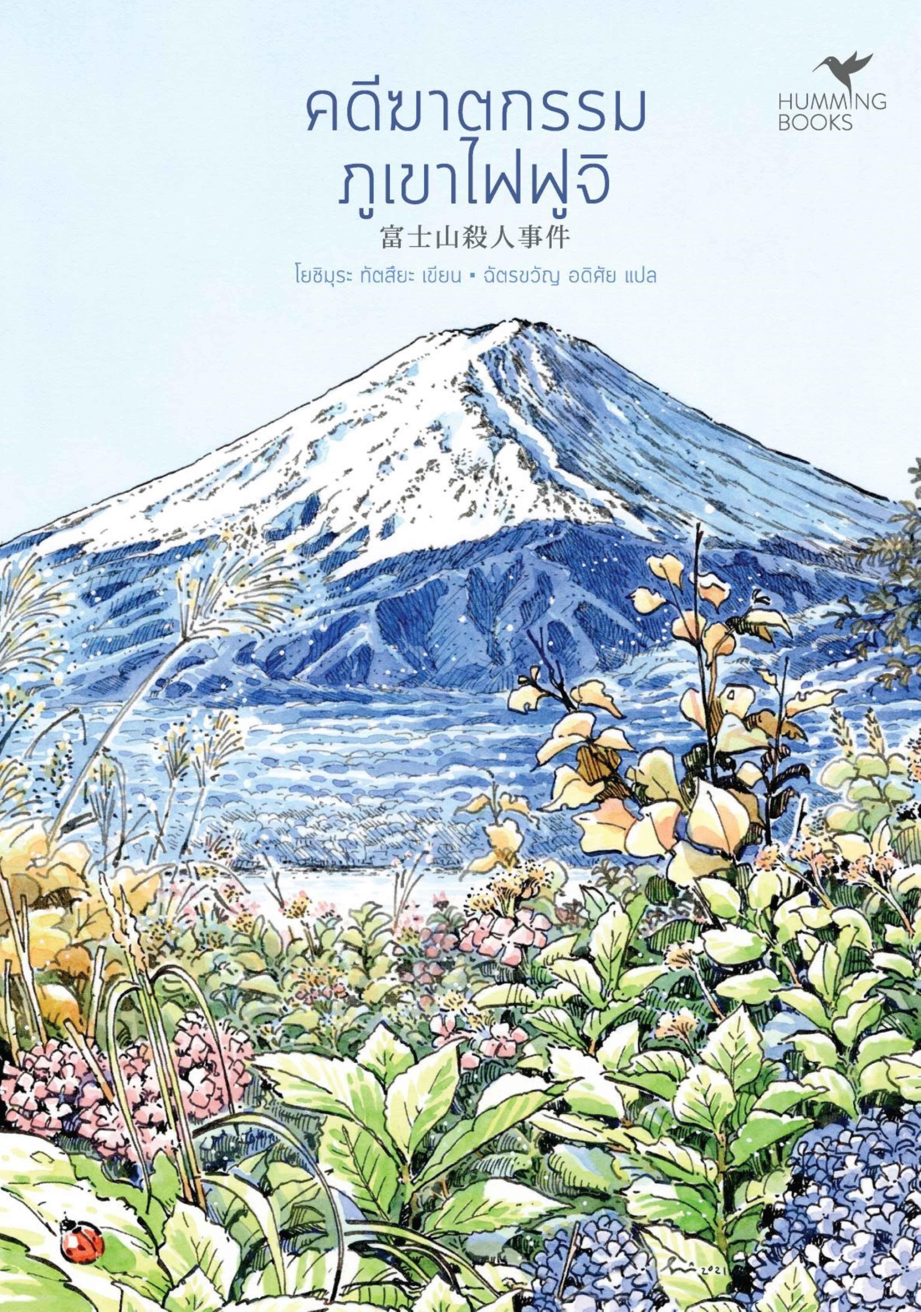 คดีฆาตกรรมภูเขาไฟฟูจิ 富士山殺人事件 / โยชิมุระ ทัตสึยะ เขียน / ฉัตรขวัญ อดิศัย แปล / Hummingbooks