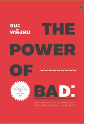 The Power of Bad ชนะพลังลบ / John Tierney และ Roy F. Baumeister เขียน