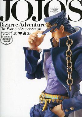 ๋Jojo Book, JoJo's Bizarre Adventure The World Of Super Statue, Stardust Crusaders Special (Ultra Jump Appendix of 2014 July) ,หนังสือรวมเล่มโมเดล โจโจ้ ล่าข้ามศตวรรษ ภาค 3, นักรบประกายดาว