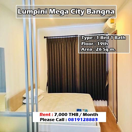 Lumpini Mega City Bangna (ลุมพินี เมกะซิตี้ บางนา) ID - Njuly009 - 192255