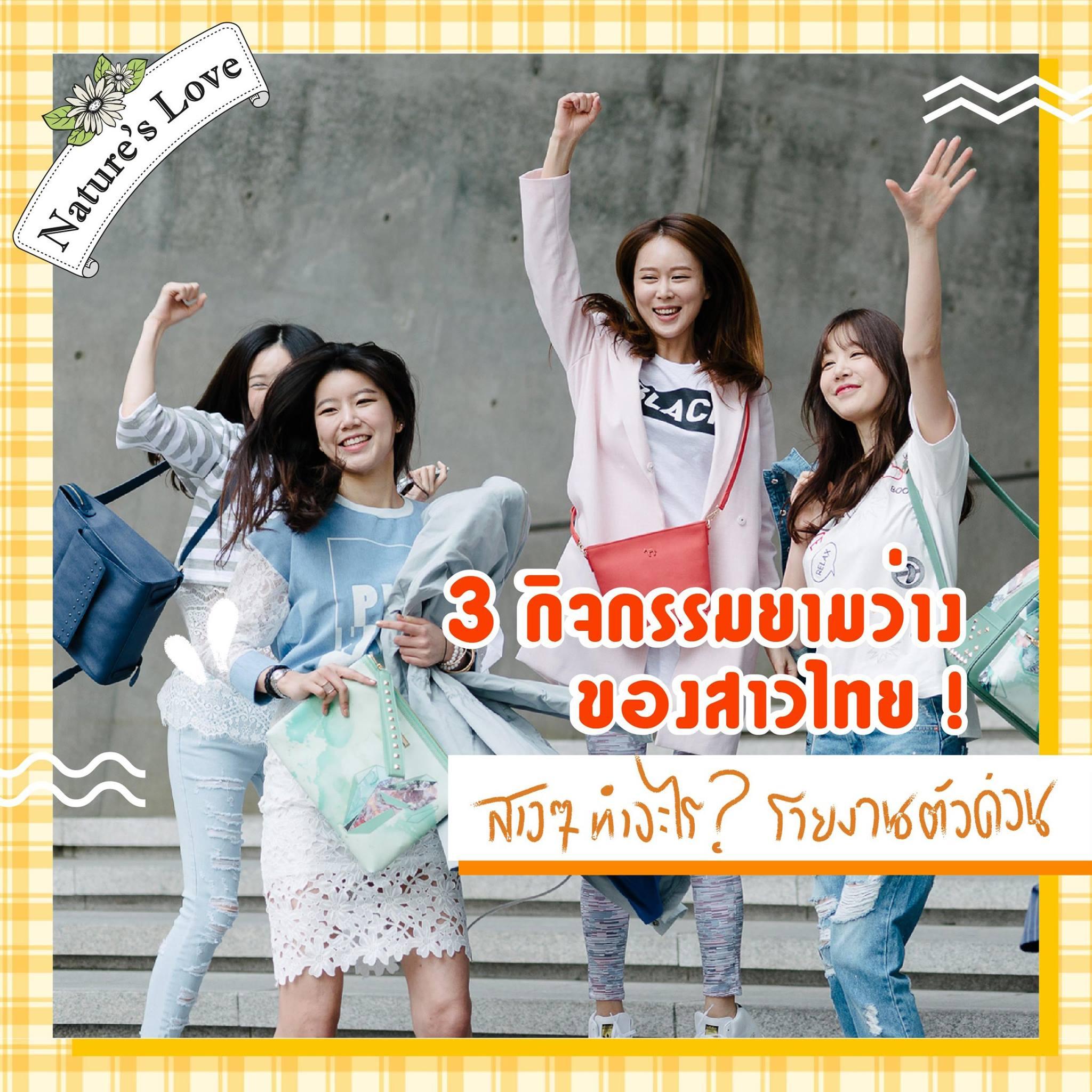 3 กิจกรรมยามว่างของสาวไทย