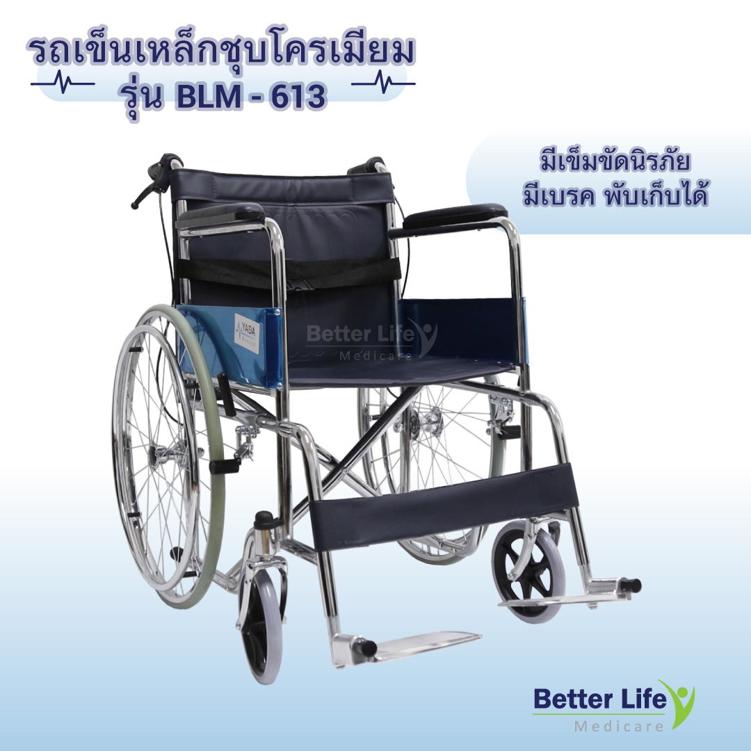 Manual wheelchair  Equipped with united brake & safety belt