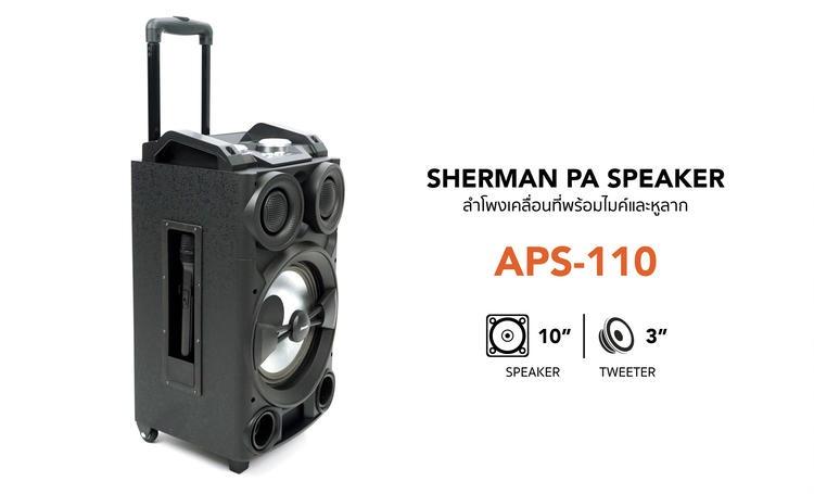 ลำโพงล้อลาก SHERMAN รุ่น APS-110
