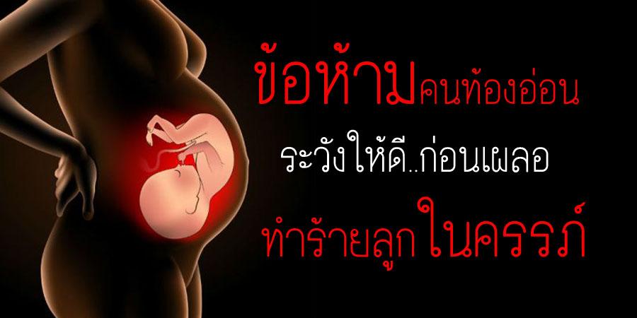 ข้อห้ามคนท้องอ่อน ระวังให้ดี ก่อนเผลอทำร้ายลูกในครรภ์