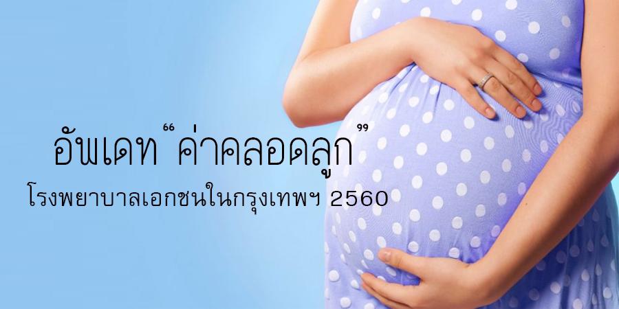 อัพเดท ค่าคลอดลูก โรงพยาบาลเอกชนในกรุงเทพฯ 2560