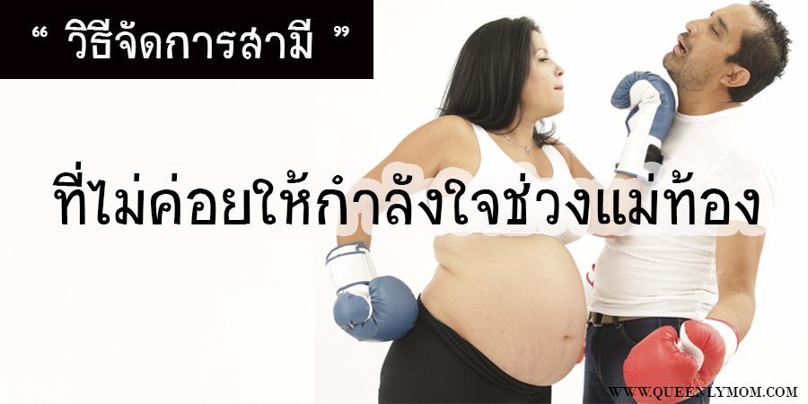วิธีจัดการสามีที่ไม่ค่อยให้กำลังใจแม่ช่วงตั้งท้อง