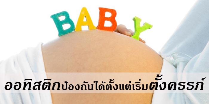 ออทิสติก ป้องกันได้ตั้งแต่เริ่มตั้งครรภ์