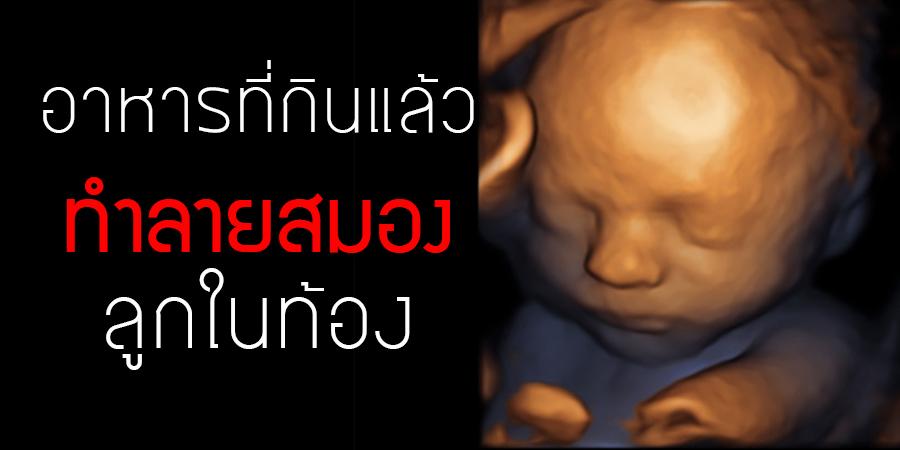 อาหารที่กินแล้วทำลายสมองลูกในท้อง ทำลูกสุขภาพแย่ตั้งแต่ยังไม่เกิด