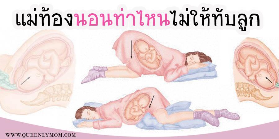 คนท้องนอนท่าไหน ไม่ทับลูก