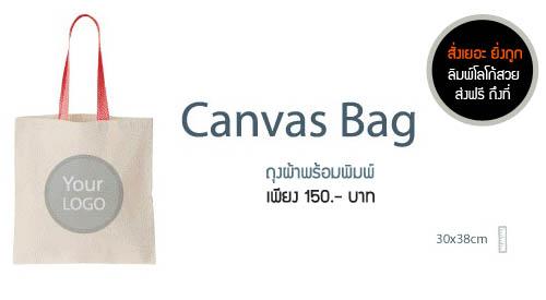 กระเป๋าผ้า-ถุงผ้า พร้อมพิมพ์
