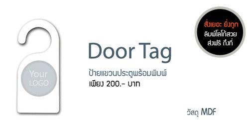 ป้ายแขวนประตูพร้อมพิมพ์ Door Tag