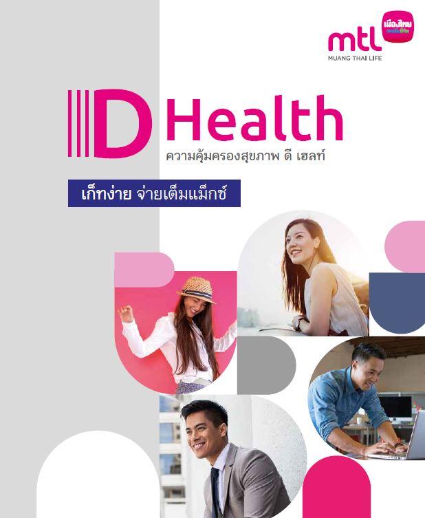 ประกันสุขภาพเหมาจ่าย D Health (ดี เฮลท์)