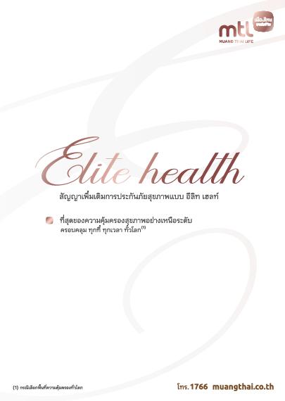 อีลิท เฮลท์ (Elite health)