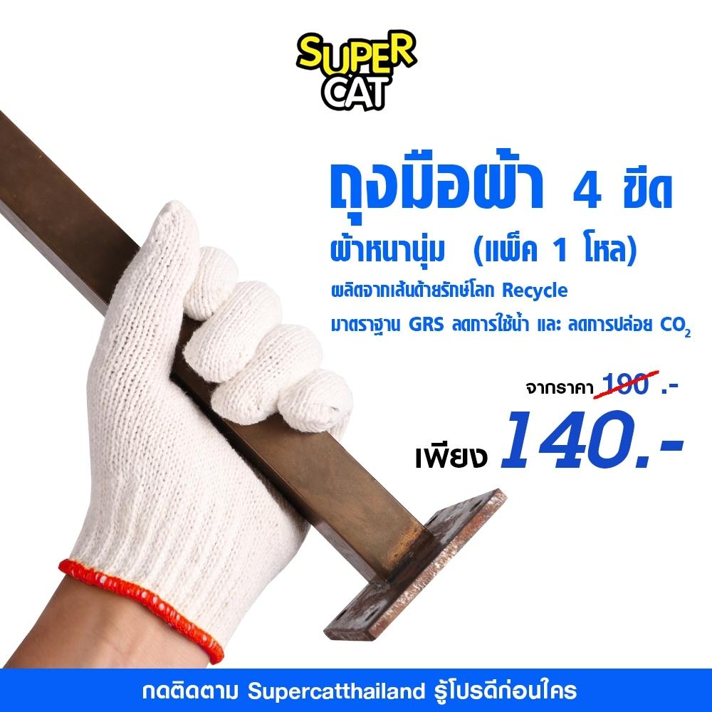 ถุงมือผ้า 4 ขีด สีขาว ขอบแดง (แพ็ค 1 โหล)