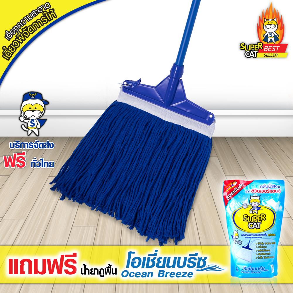 Wet Mop Blue (Clip head)