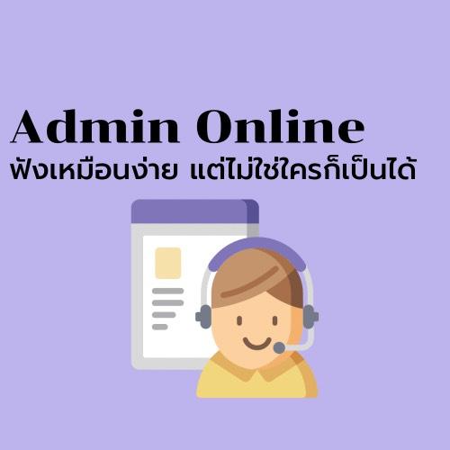 Admin Online ฟังเหมือนง่าย แต่ไม่ใช่ใครก็เป็นได้